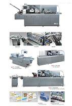 间歇式自动装盒机