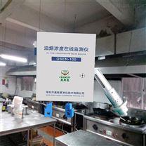 昆明市廠家包聯網CCEP認證廚房油煙監測設備