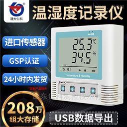 药店温湿度记录仪
