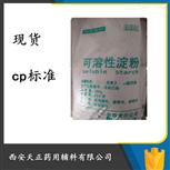 药用可溶性淀粉25kg 物理性质热水溶