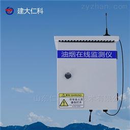 建大仁科油烟在线监测系统油烟检测仪