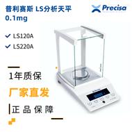普利赛斯LS1220M电子天平 1220g 0.001g