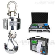 無線傳輸吊鉤電子秤 礦廠用電子吊秤