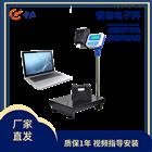 电子秤打印数据传输电脑