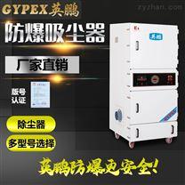 廣州電廠防爆除塵器