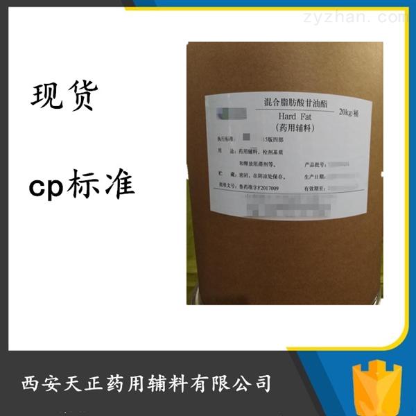 药用混合脂肪酸甘油酯38 药典标准