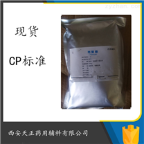 医用壳聚糖季铵盐样品装1kg 质检单