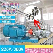 不锈钢齿轮油泵化工泵输送泵