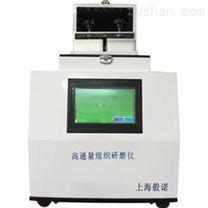 Bionoon-96H高通量组织研磨仪