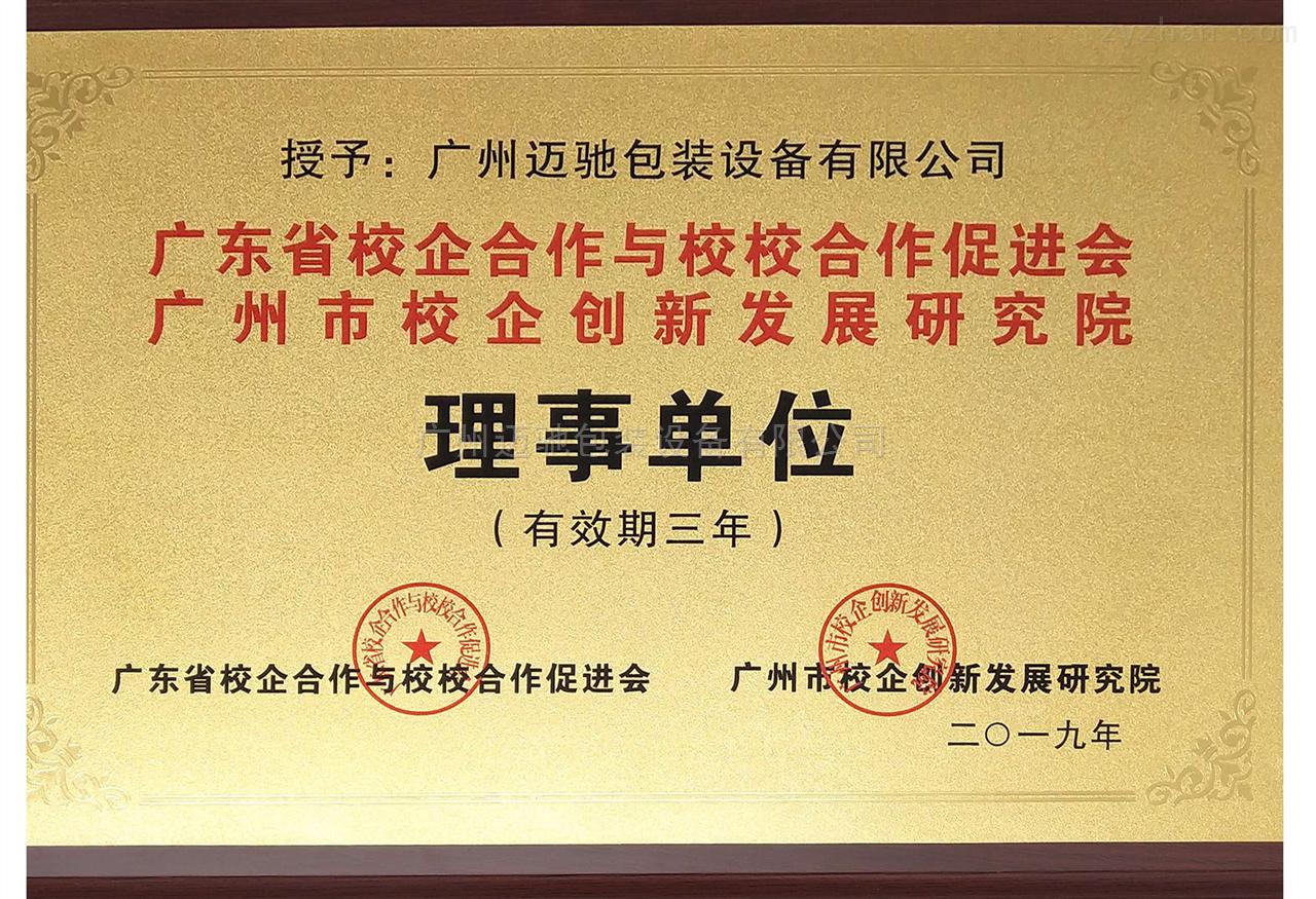 广州市校企创新发展研究院理事单位