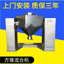 W型方锥型混合机混料机