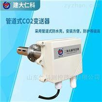 RS-CO2-N01-建大仁科 管道型二氧化碳变送器 CO2价格