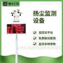 RS-ZSYC1-*建大仁科 扬尘在线监测设备 厂家销售
