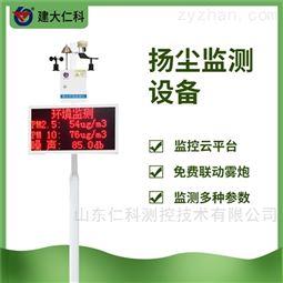 建大仁科 扬尘在线监测设备 厂家销售