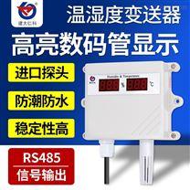 建大仁科大棚数码管显示工业湿度传感器