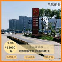 黃石港地磅(廠家+價格)