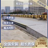 SCS武汉汽车衡
