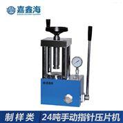 嘉鑫海24吨动粉末压片机
