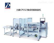 力嘉CP152集成伺服装盒机