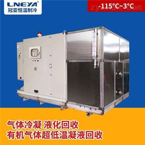 化工行业vocs冷凝回收装置