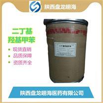 二丁基羟基甲苯bht粉末功效与作用说明书