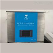 20KHz全自动超声波清洗机