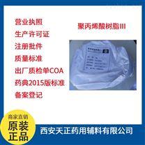 中国药典cp标准聚丙烯酸树脂供应商包衣原料