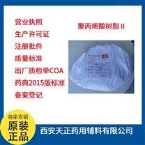制药辅料聚丙烯酸树脂生产厂家有资质