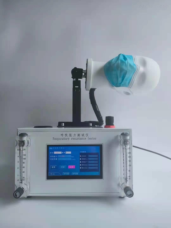 欧标呼吸阻力试验机