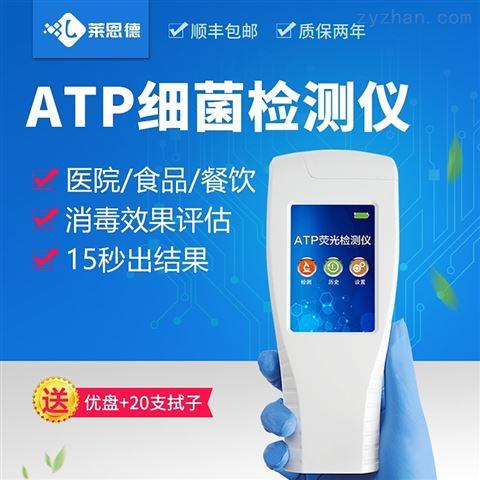 ATP荧光微生物检测仪