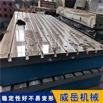 铸铁平台平板内部筋板加固