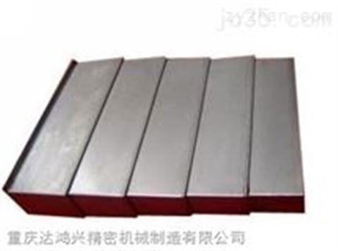 端面铣钢板防护罩