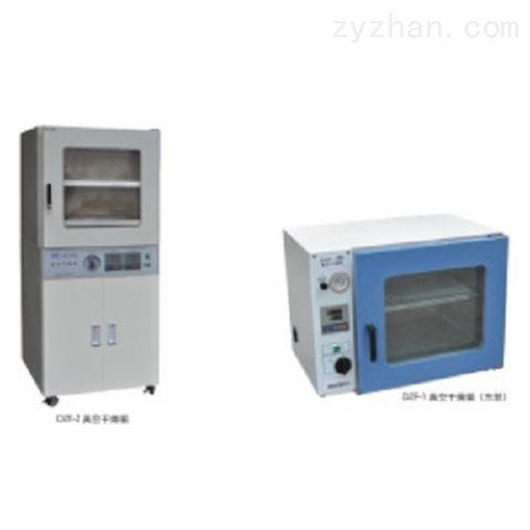 真空干燥箱(210L)
