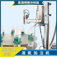 KRT/800食用油液态氮滴注机