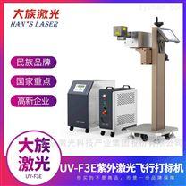 大族UV紫外激光喷码机药品塑料包装镭雕机