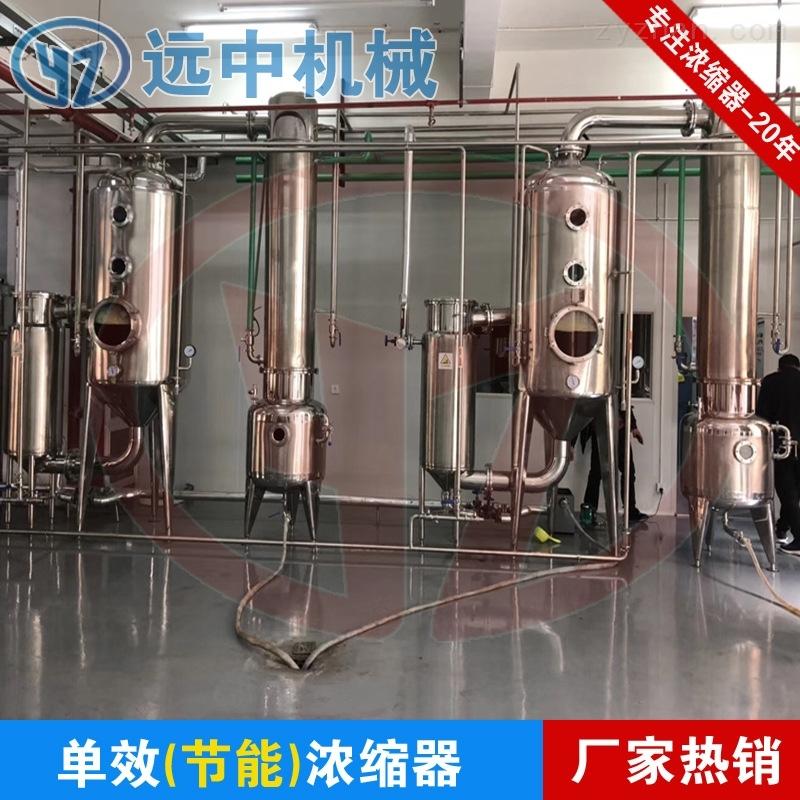 供应 双效三效蒸发器废水处理强制循