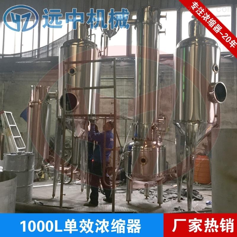外循环 真空减压低温,废水处理浓缩蒸发器