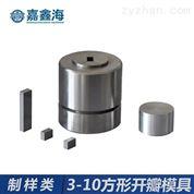 嘉鑫海3-10mm方形开瓣模具