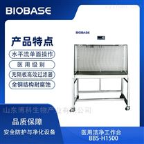 BIOBASE博科集团医用洁净工作台
