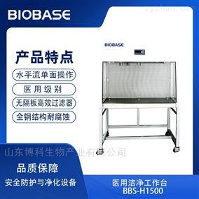 BBS-H1500BIOBASE博科集团医用洁净工作台