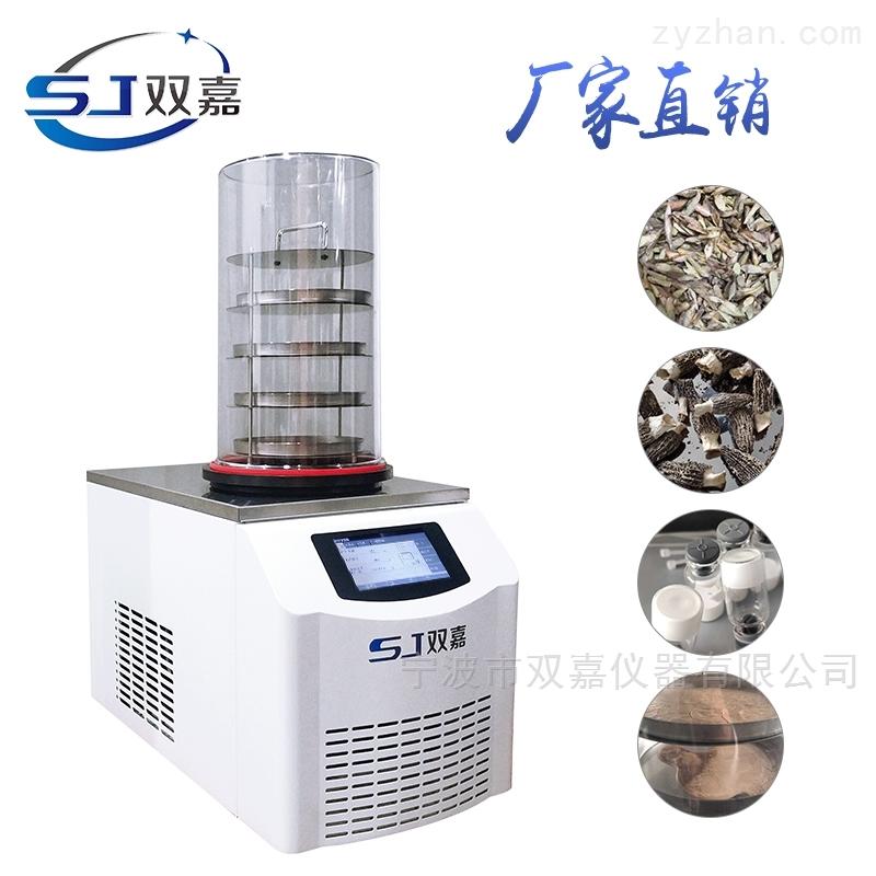 生物冷冻干燥机
