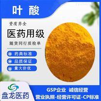 原料药叶酸Cas:59-30-3生产厂家批发商/价格