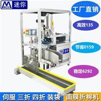 面膜流水线面膜设备伺服面膜折叠包装机
