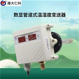 济南数显管道式温湿度变送器
