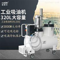 大功率320L容量吸废弃机油柴油等工业吸油机