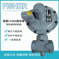 FISHER 自力式燃气调压器减压阀
