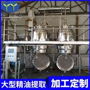 生產型洋甘菊精油純露提取設備