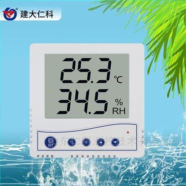 智能温湿度仪