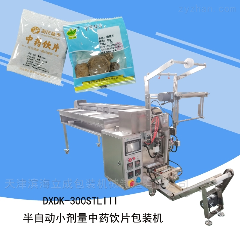 拖斗式半自动中药饮片包装机