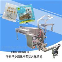 DXDK-300STL Ⅲ拖斗式半自动中药饮片包装机